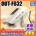 【OUT-F032】屋内外OK 電源不要 ダミーカメラ(アウトレット)