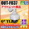【OUT-F037】OUTLET製品 LED点滅スピードドーム型ダミーカメラ(防滴型)