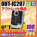 【OUT-IC207】OUTLET製品 マザーツール社製 メガピクセル ネットワークIPカメラ(f=3.8mm)