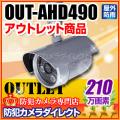 【OUT-AHD490】210万画素 赤外線暗視 防雨 AHDカメラ(f=4mm)