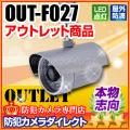 【OUT-F027】OUTLET製品 光センサー搭載 赤外線照射ダミーカメラ(コンセント電源タイプ)