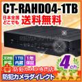 【CT-RAHD04-1TB】 130万画素AHDカメラ・アナログ用 4chハイブリッドAHDデジタルレコーダー(アウトレット)