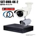 防犯カメラセット・監視カメラセット【セットUHD-4K-2】 4K画質AHDカメラ1台と5MP画質AHDカメラ1台と4chデジタルレコーダーセット(2TB内蔵)
