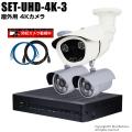 防犯カメラセット・監視カメラセット【セットUHD-4K-3】 4K画質AHDカメラ1台と5MP画質AHDカメラ2台と4chデジタルレコーダーセット(2TB内蔵)