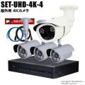 防犯カメラセット・監視カメラセット【セットUHD-4K-4】 4K画質AHDカメラ1台と5MP画質AHDカメラ3台と4chデジタルレコーダーセット(2TB内蔵)