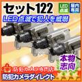 【セット122】LED点滅本格屋内用ダミーカメラ×4台セット