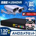 防犯カメラセット・監視カメラセット【セット413-AHD-2】屋外赤外線暗視防雨VF AHDカメラ2台と4chデジタルレコーダーセット
