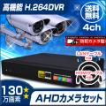 防犯カメラセット・監視カメラセット【セット413-AHD-3】屋外赤外線暗視防雨VF AHDカメラ3台と4chデジタルレコーダーセット