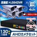 防犯カメラセット・監視カメラセット【セット413-AHD-4】屋外赤外線暗視防雨VF AHDカメラ4台と4chデジタルレコーダーセット