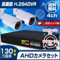 防犯カメラセット・監視カメラセット【セット420-AHD-2】屋外赤外線暗視防雨VF AHDカメラ2台と4chデジタルレコーダーセット