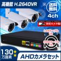 防犯カメラセット・監視カメラセット【セット420-AHD-3】屋外赤外線暗視防雨VF AHDカメラ3台と4chデジタルレコーダーセット