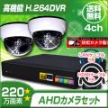 防犯カメラセット・監視カメラセット【セット434-AHD-2】屋内ドーム型赤外線暗視VF AHDカメラ2台と4chデジタルレコーダーセット