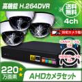 防犯カメラセット・監視カメラセット【セット434-AHD-3】屋内ドーム型赤外線暗視VF AHDカメラ3台と4chデジタルレコーダーセット