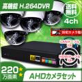 防犯カメラセット・監視カメラセット【セット434-AHD-4】屋内ドーム型赤外線暗視VF AHDカメラ4台と4chデジタルレコーダーセット