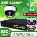防犯カメラセット・監視カメラセット【セット434-AHD】屋内ドーム型赤外線暗視VF AHDカメラ1台と4chデジタルレコーダーセット