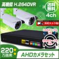 防犯カメラセット・監視カメラセット【セット435-AHD-2】屋外赤外線暗視防雨VF AHDカメラ2台と4chデジタルレコーダーセット
