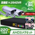 防犯カメラセット・監視カメラセット【セット448-AHD-2】屋外赤外線暗視防雨VF AHDカメラ2台と4chデジタルレコーダーセット