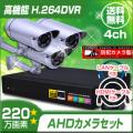 防犯カメラセット・監視カメラセット【セット448-AHD-3】屋外赤外線暗視防雨VF AHDカメラ3台と4chデジタルレコーダーセット