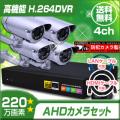 防犯カメラセット・監視カメラセット【セット448-AHD-4】屋外赤外線暗視防雨VF AHDカメラ4台と4chデジタルレコーダーセット