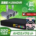 防犯カメラセット・監視カメラセット【セット449-AHD-2】屋外赤外線暗視防雨 AHDカメラ2台と4chデジタルレコーダーセット