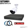 防犯カメラセット・監視カメラセット【セット5M01】 5MP画質AHDカメラ1台と4chデジタルレコーダーセット(2TB内蔵)