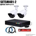 防犯カメラセット・監視カメラセット【セット5M401-2】 5MP画質AHDカメラ2台と4chデジタルレコーダーセット(2TB内蔵)