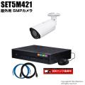 防犯カメラセット・監視カメラセット【セット5M421】 5MP画質AHDカメラ1台と4chデジタルレコーダーセット(2TB内蔵)