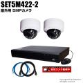 防犯カメラセット・監視カメラセット【セット5M422-2】 5MP画質AHDカメラ2台と4chデジタルレコーダーセット(2TB内蔵)