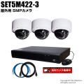 防犯カメラセット・監視カメラセット【セット5M422-3】 5MP画質AHDカメラ3台と4chデジタルレコーダーセット(2TB内蔵)