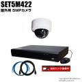防犯カメラセット・監視カメラセット【セット5M422】 5MP画質AHDカメラ1台と4chデジタルレコーダーセット(2TB内蔵)