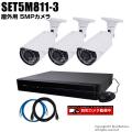 防犯カメラセット・監視カメラセット【セット5M811-3】 5MP画質AHDカメラ3台と8chデジタルレコーダーセット(2TB内蔵)