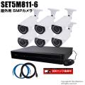 防犯カメラセット・監視カメラセット【セット5M811-6】 5MP画質AHDカメラ6台と8chデジタルレコーダーセット(2TB内蔵)
