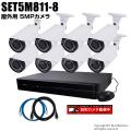 防犯カメラセット・監視カメラセット【セット5M811-8】 5MP画質AHDカメラ8台と8chデジタルレコーダーセット(2TB内蔵)