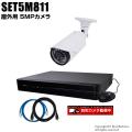 防犯カメラセット・監視カメラセット【セット5M811】 5MP画質AHDカメラ1台と8chデジタルレコーダーセット(2TB内蔵)