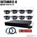 防犯カメラセット・監視カメラセット【セット5M812-8】 5MP画質AHDカメラ8台と8chデジタルレコーダーセット(2TB内蔵)