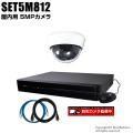 防犯カメラセット・監視カメラセット【セット5M812】 5MP画質AHDカメラ1台と8chデジタルレコーダーセット(2TB内蔵)