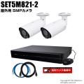 防犯カメラセット・監視カメラセット【セット5M821-2】 5MP画質AHDカメラ2台と8chデジタルレコーダーセット(2TB内蔵)