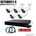 防犯カメラセット・監視カメラセット【セット5M821-5】 5MP画質AHDカメラ5台と8chデジタルレコーダーセット(2TB内蔵)