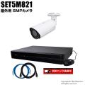 防犯カメラセット・監視カメラセット【セット5M821】 5MP画質AHDカメラ1台と8chデジタルレコーダーセット(2TB内蔵)