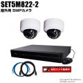 防犯カメラセット・監視カメラセット【セット5M822-2】 5MP画質AHDカメラ2台と8chデジタルレコーダーセット(2TB内蔵)
