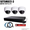 防犯カメラセット・監視カメラセット【セット5M822-3】 5MP画質AHDカメラ3台と8chデジタルレコーダーセット(2TB内蔵)