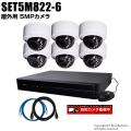防犯カメラセット・監視カメラセット【セット5M822-6】 5MP画質AHDカメラ6台と8chデジタルレコーダーセット(2TB内蔵)