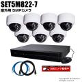 防犯カメラセット・監視カメラセット【セット5M822-7】 5MP画質AHDカメラ7台と8chデジタルレコーダーセット(2TB内蔵)