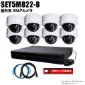 防犯カメラセット・監視カメラセット【セット5M822-8】 5MP画質AHDカメラ8台と8chデジタルレコーダーセット(2TB内蔵)