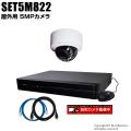 防犯カメラセット・監視カメラセット【セット5M822】 5MP画質AHDカメラ1台と8chデジタルレコーダーセット(2TB内蔵)