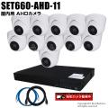 防犯カメラセット・監視カメラセット【セット660-AHD-11】224万画素 屋内AHDドームカメラ11台と16chデジタルレコーダーセット(2TB内蔵)
