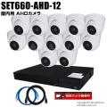 防犯カメラセット・監視カメラセット【セット660-AHD-12】224万画素 屋内AHDドームカメラ12台と16chデジタルレコーダーセット(2TB内蔵)