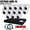 防犯カメラセット・監視カメラセット【セット660-AHD-13】224万画素 屋内AHDドームカメラ13台と16chデジタルレコーダーセット(2TB内蔵)