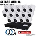 防犯カメラセット・監視カメラセット【セット660-AHD-14】224万画素 屋内AHDドームカメラ14台と16chデジタルレコーダーセット(2TB内蔵)