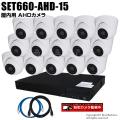 防犯カメラセット・監視カメラセット【セット660-AHD-15】224万画素 屋内AHDドームカメラ15台と16chデジタルレコーダーセット(2TB内蔵)